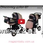Видео обзор коляски Discovery (Дискавери)