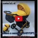 Видео обзор коляски  2 в 1 Вайпер (Viper)