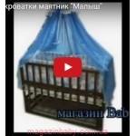 """Видео обзор кроватки маятник """"Малыш"""""""